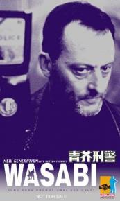 Jean Reno als Polizist Hubert aus dem Film Wasabi, (Frankreich 2002)