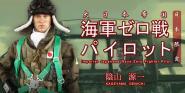 Imperial Japanese Navy Zero Fighter Pilot - Kageyama Genichi